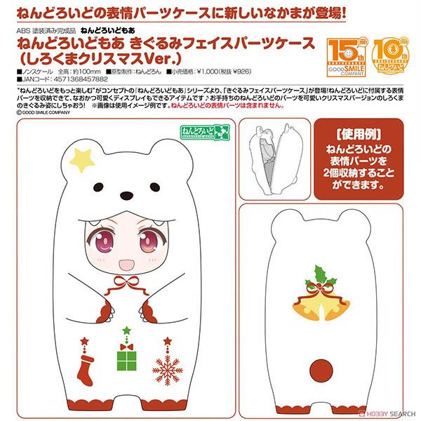GSC黏土人GOOD SMILE代理版More臉部配件收納盒聖誕白熊玩偶裝