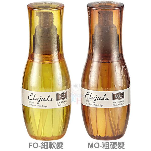 MILBON 生命果油(120ml)【小三美日】粗硬/細軟髮