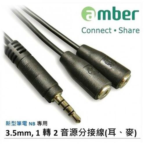 amber音源線3.5mm 1轉2音源分接線耳機麥克風JGWT1480 GWT1480