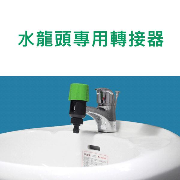 伸縮水管廚房衛浴水龍頭專用轉接器水管連接器廚房浴室水管連接器Life Beauty