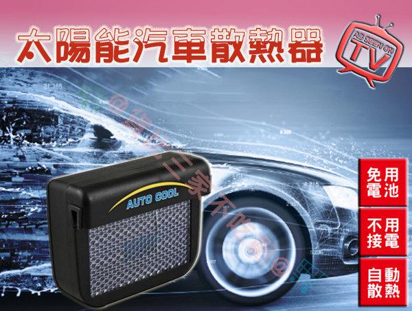 貨比三家Auto cool太陽能汽車散熱器太陽能排風扇風扇散熱通風降溫器換氣風扇汽車除臭