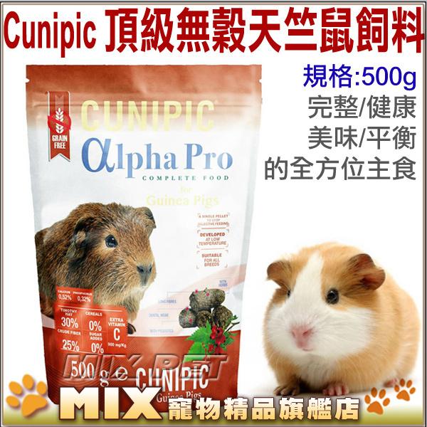 ◆MIX米克斯◆CUNIPIC.αlpha Pro頂級無穀天竺鼠飼料500g