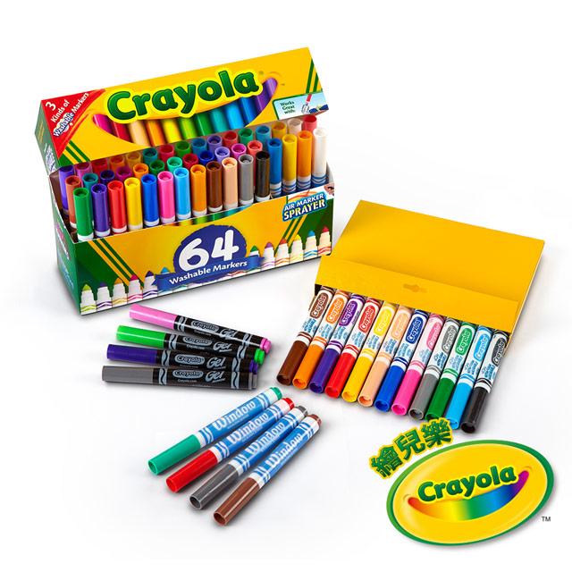 美國Crayola繪兒樂 可水洗粗頭彩色筆64色超值組