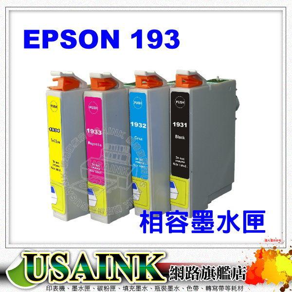 USAINK☆EPSON  NO.193/T1931 黑色相容墨水匣 適用:WF-2521/WF-2531/WF-2541/WF-2631/WF-2651