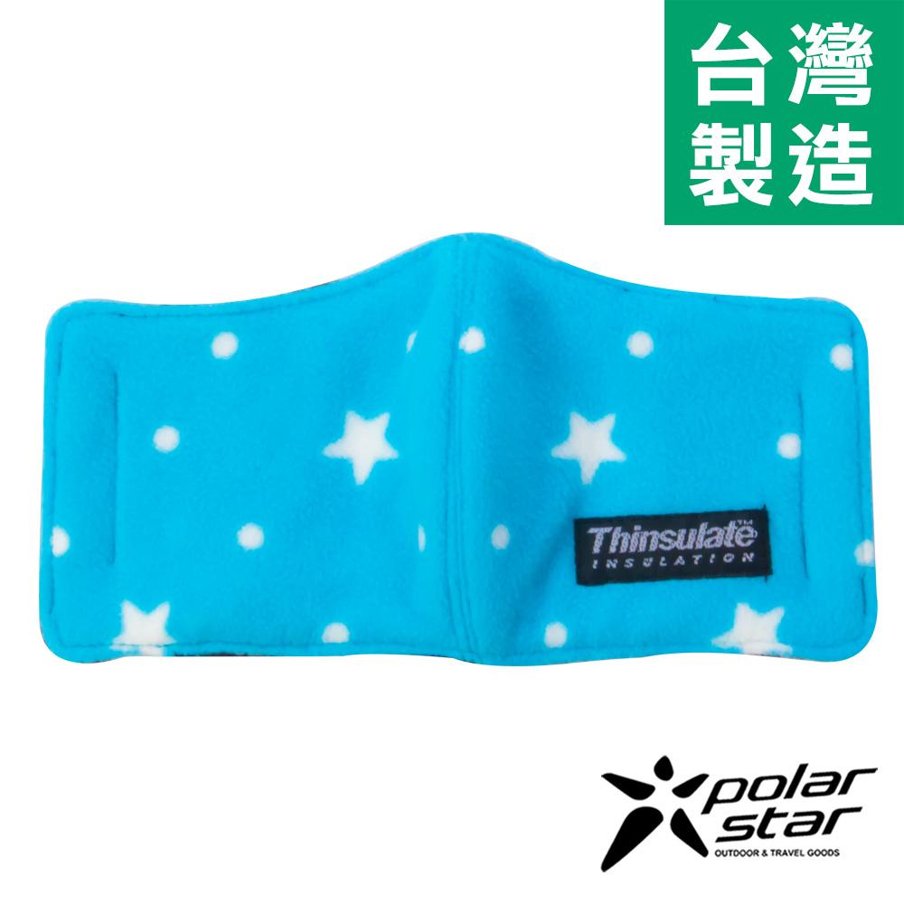 PolarStar 兒童 保暖口罩 台灣製造 『粉藍星星』 P15606