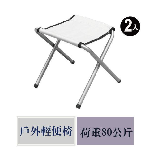 戶外輕便椅 折疊椅 野餐椅 收納椅 童軍椅 折椅 椅子 2入【BL1257】Loxin