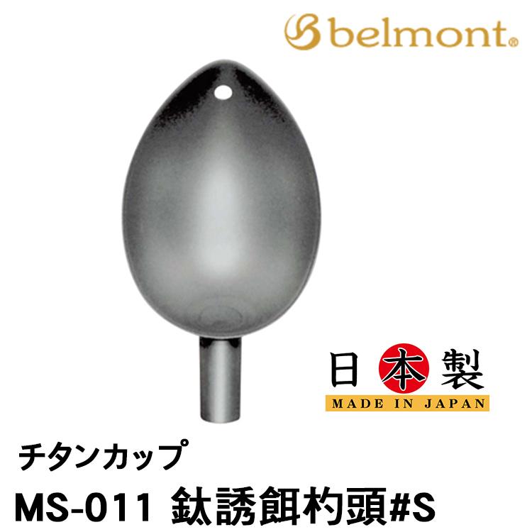 漁拓釣具 BELMONT MS-011 #S (鈦誘餌杓頭)