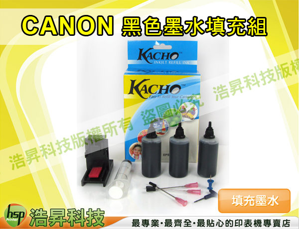 CANON PG 40/830 黑色墨水填充組iP1880/iP1980/MP198/iP1200/iP1300/iP1700/MP145(附工具、說明書)