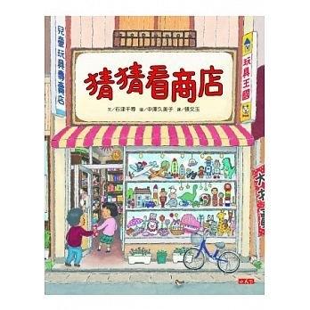 小天下天下雜誌親子天下猜猜看商店繪本親子共讀