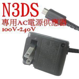 玩樂小熊3DS適用高品質電源供應器變壓器DSLi DSLiLL充電器國際電壓100V~240V