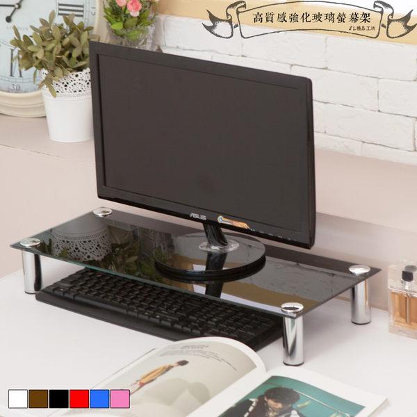【JL精品工坊】高質感強化玻璃螢幕架(四色可選) 螢幕架/書桌/電腦桌/桌上架