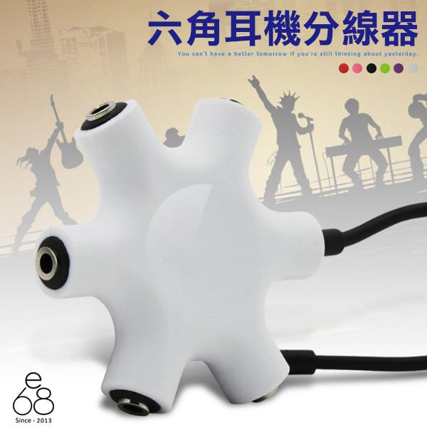 E68精品館一分多六角耳機3.5mm分線器音源線轉接器分享線iPhone 6 PLUS ZenFone3喇叭S8 X9 X10