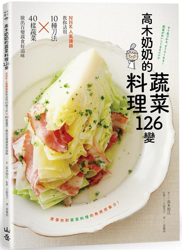 高木奶奶的蔬菜料理126變:NHK人氣講師教你活用10種刀法40樣蔬菜做出百變蔬食.