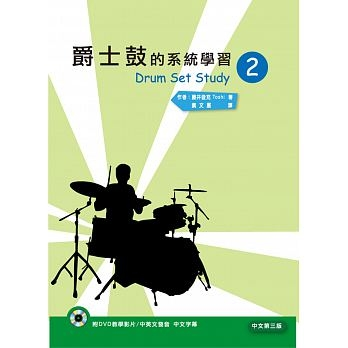 鼓教學爵士鼓的系統學習二中文第三版附DVD
