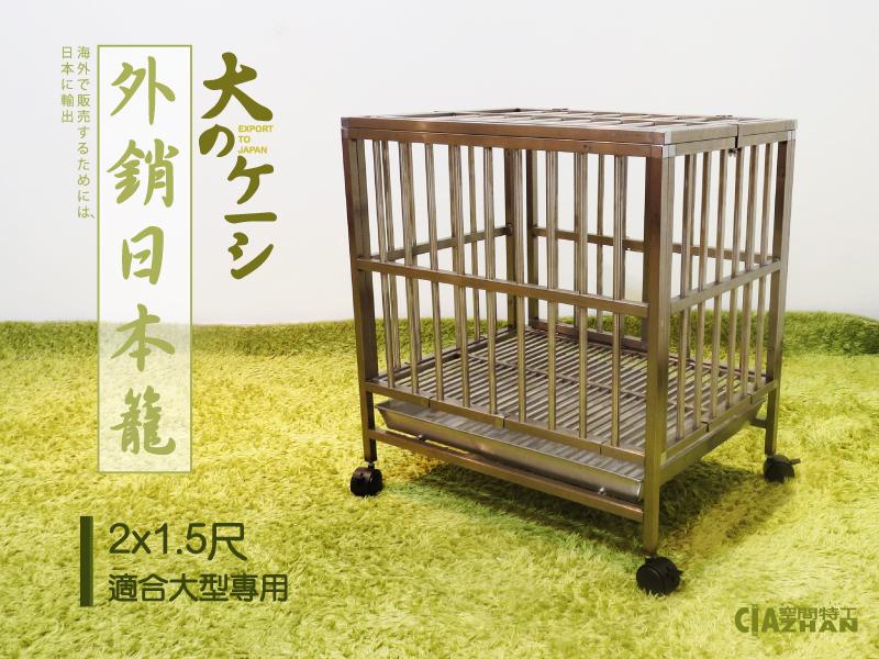 空間特工外銷日本2 x 1.5尺小型犬不鏽鋼狗籠全白鐵管籠狗屋寵物籠貓兔籠