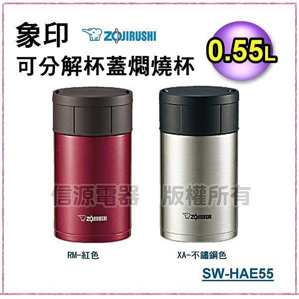 新品特賣中信源0.55L象印可分解杯蓋燜燒杯SW-HAE55線上刷卡免運費