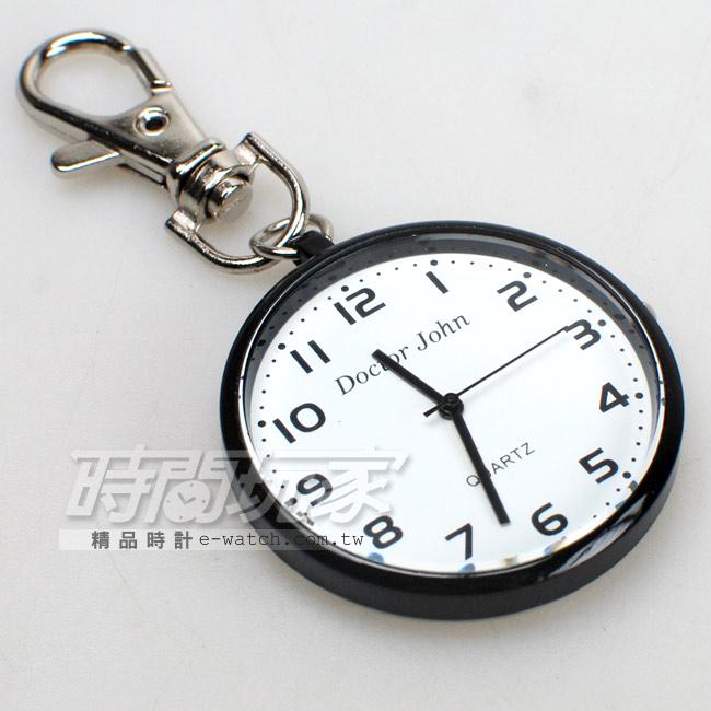 Doctor John 果凍時尚懷錶 吊飾 鑰匙圈 PW黑白
