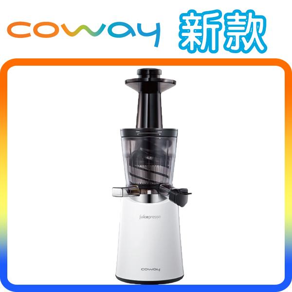 《新款》Coway CJP-04 Juicepresso 三合一慢磨萃取原汁機 果汁機 慢磨機