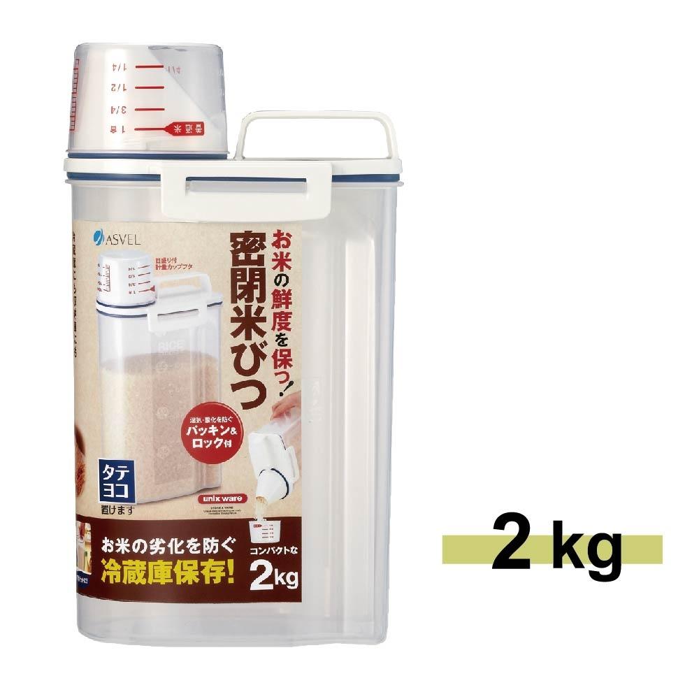 日本ASVEL密封保鮮米壺-2kg廚房用品米桶米壺保鮮防潮密封盒