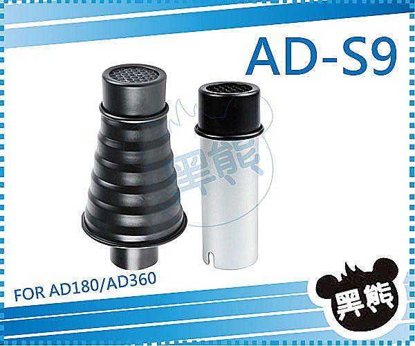 黑熊館 GODOX AD-360 AD-180 閃光燈 AD-S9 束光筒 蜂巢 ADS9 AD360 AD180