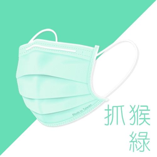 抓猴綠口罩 台灣國家隊 台灣康匠 友你口罩 雙鋼印 醫療口罩 MIT 成人口罩( 現貨供應)