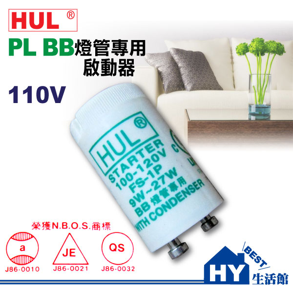 HUL PL BB燈管點燈器啟動器BB燈泡點燈管適用於9W~27W