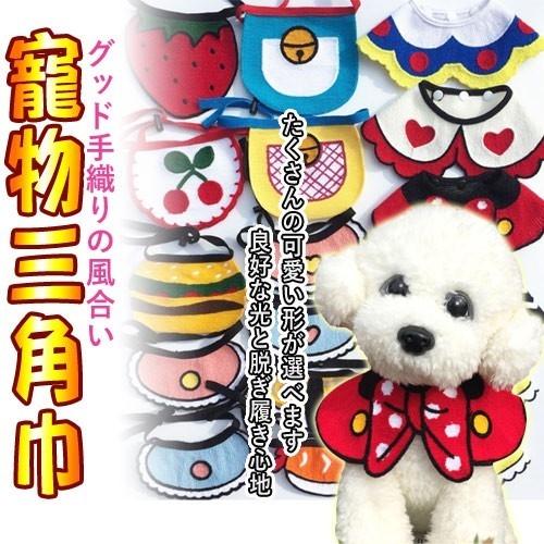 【培菓幸福寵物專營店】dyy》寵物手工編織配飾三角巾|領巾