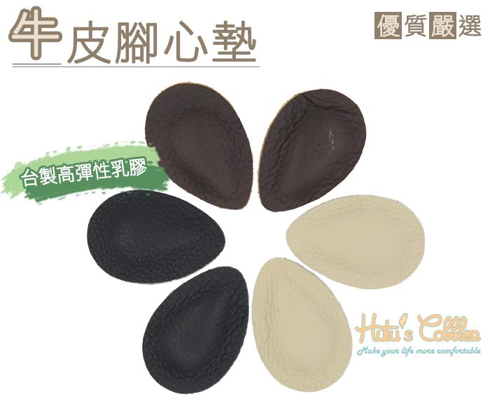 糊塗鞋匠優質鞋材H10台灣製造3mm牛皮腳心墊足心橫弓墊高跟減壓專櫃品質