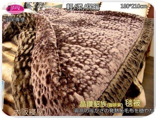 大阪寢屋川晶鑽貂族咖啡紫-遠紅外線毯被180*210CM日本銀髮族的最愛