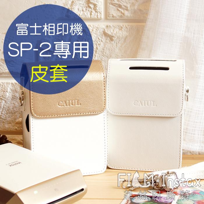 【菲林因斯特】fujifilm instax SHARE SP-2 專用 開孔式皮套 // 富士相印機 相機包 附背帶