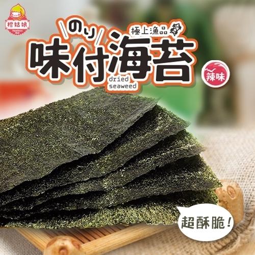 味付海苔_頂級海苔片【辣味】