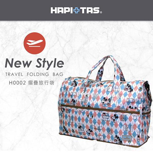 HAPITAS H0002日本原廠授權摺疊旅行袋旅行收納包收納袋小-正版迪士尼米奇-美冠皮件Traveler Station