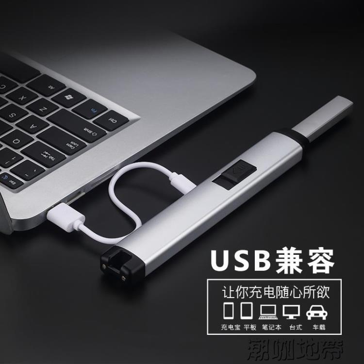 USB電子廚用點火器戶外防風「潮咖地帶」