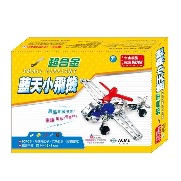 DIY組裝玩具:超合金藍天小飛機