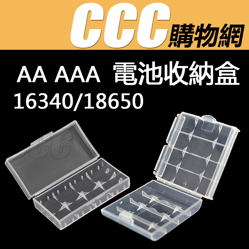 AA AAA 收納盒 電池存儲盒 18650 16340 電池盒