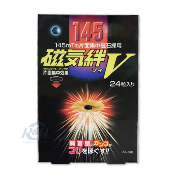 專品藥局 磁氣絆V-24粒 (日本原裝進口磁力貼,同易利氣,避免肩頸鼎叩叩) 1450毫高斯 【2003396】