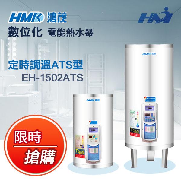 《鴻茂熱水器》EH-1502 ATS型 定時調溫熱水器 新節能數位化電能熱水器  15加侖熱水器