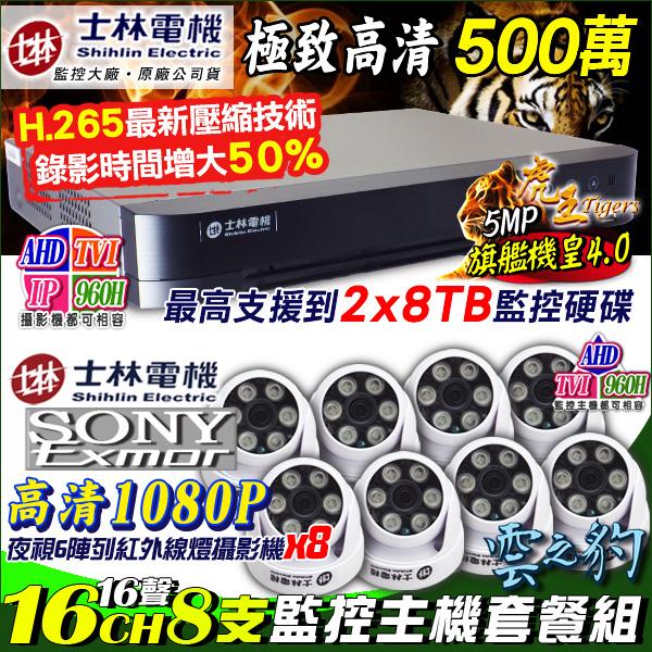 監視器攝影機 KINGNET 士林電機 1080P 16路DVR套餐 8支1080P 6陣列紅外線室內攝影機 AHD/IPCAM