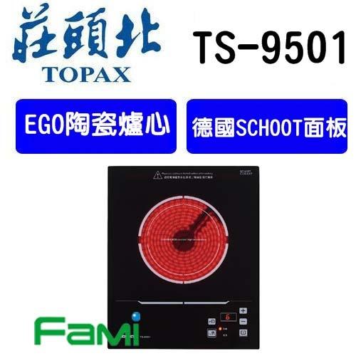 fami莊頭北單口店陶爐TS-9501單口電陶爐迷你小宅系列