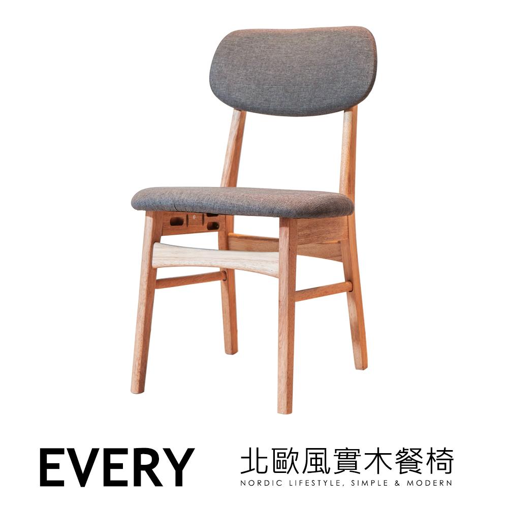 Every北歐風實木餐椅組(二入組)【obis】