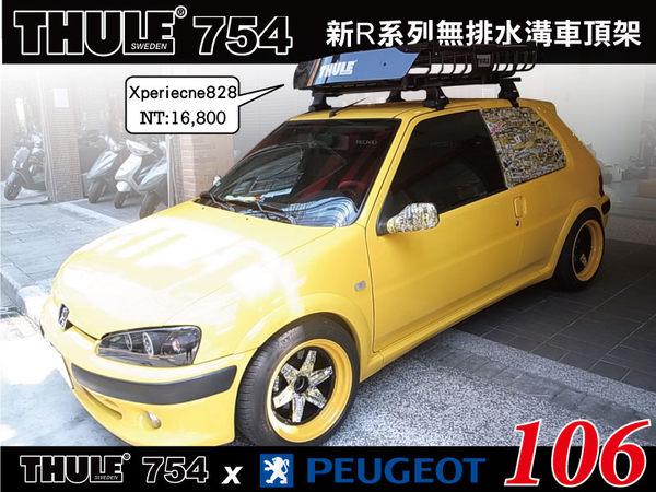 MyRack Peugeot 106車頂架THULE 754腳座760橫桿KIT 206 207 308