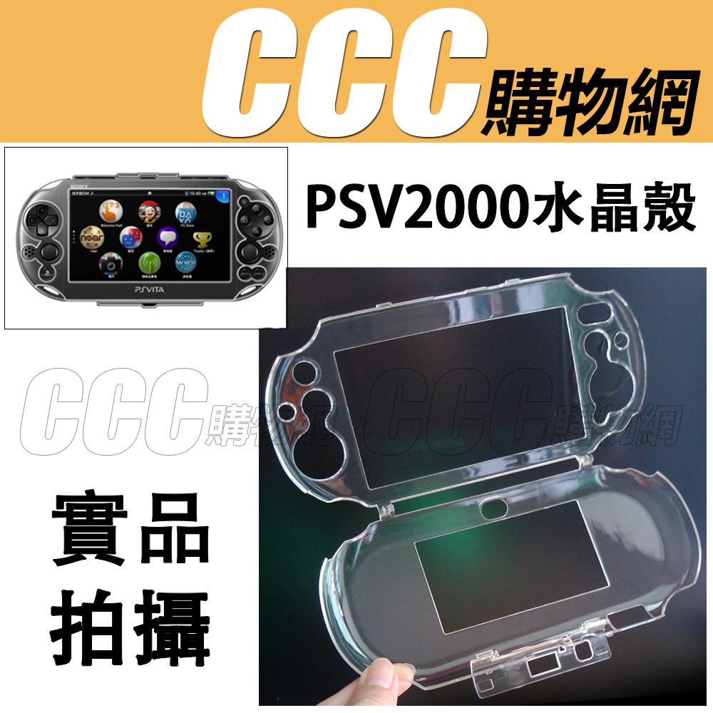 PSV 2000水晶殼保護殼透明殼保護套