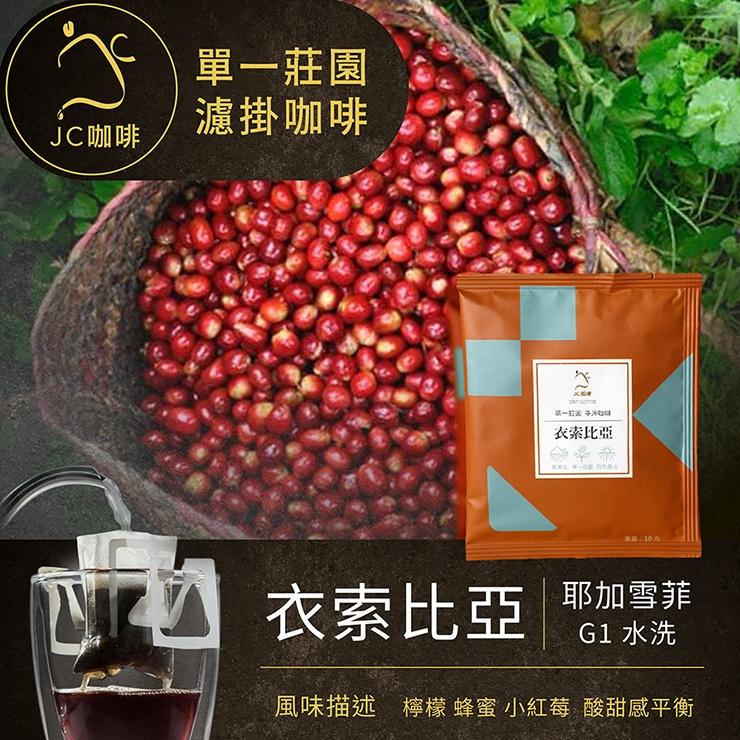 單一莊園濾掛咖啡 - 衣索比亞 耶加雪菲 G1 水洗 (10包入) JC咖啡