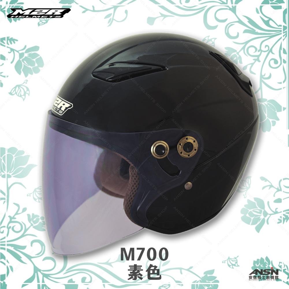 中壢安信M2R M-700 M700馬卡龍帽素色黑半罩四分之三3 4安全帽輕量化內襯全可拆