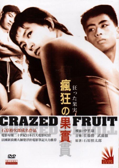 【停看聽音響唱片】【DVD】瘋狂的果實