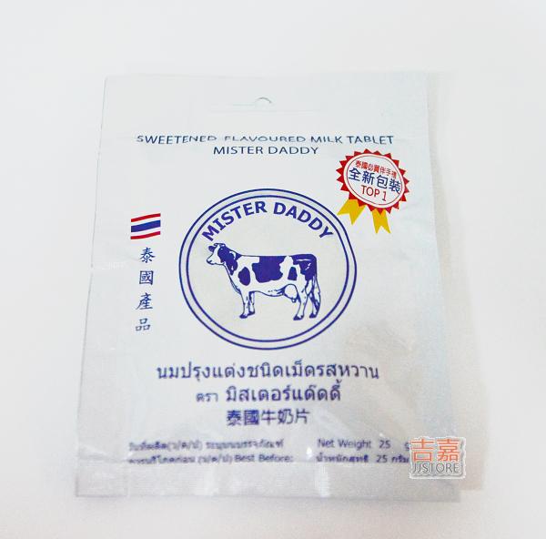 吉嘉食品泰國皇家牛奶片1包25公克25元1 105-6614