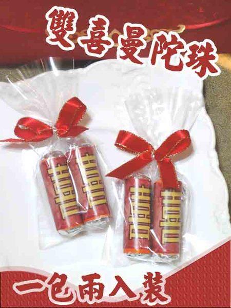 娃娃屋樂園~雙喜曼陀珠兩入裝 每包15元/婚禮小物/送客/結婚喜糖/結婚糖果