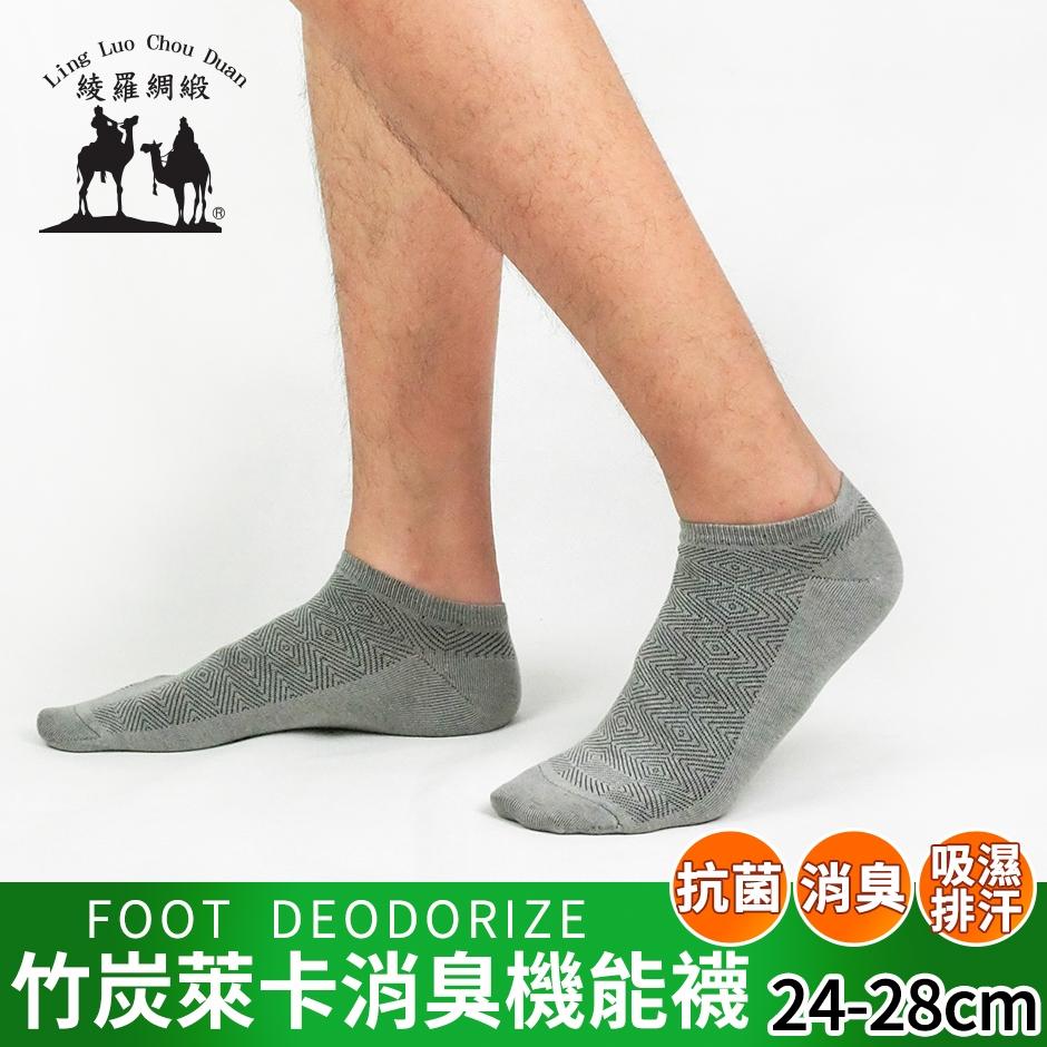 萊卡竹炭保健襪環保新素材船型竹炭襪休閒襪短襪除臭抑菌遠離香港腳綾羅綢緞