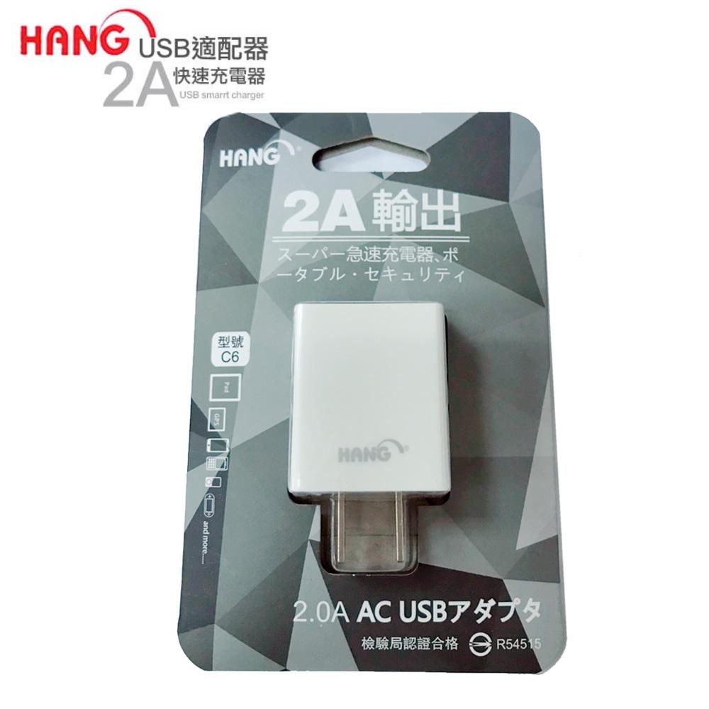 HANG C6 AC轉USB 2A充電器 PT-P710BT標籤機適用