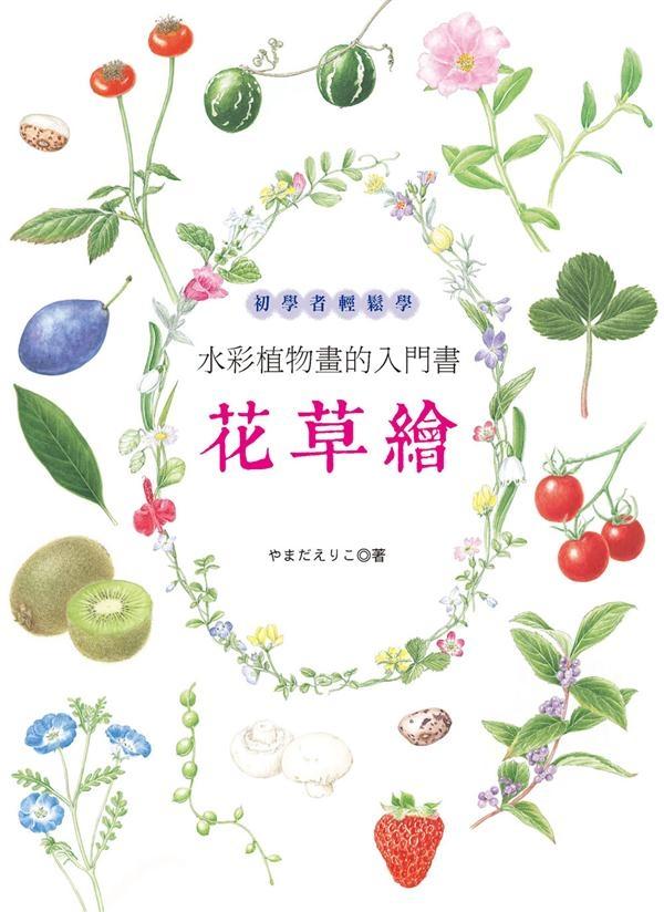 花草繪:初學者輕鬆學水彩植物畫的入門書